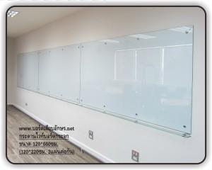 กระดานไวท์บอร์ดกระจก 120x660ซม.