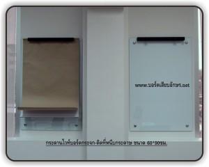 กระดานไวท์บอร์ดกระจก-90x60ซม.